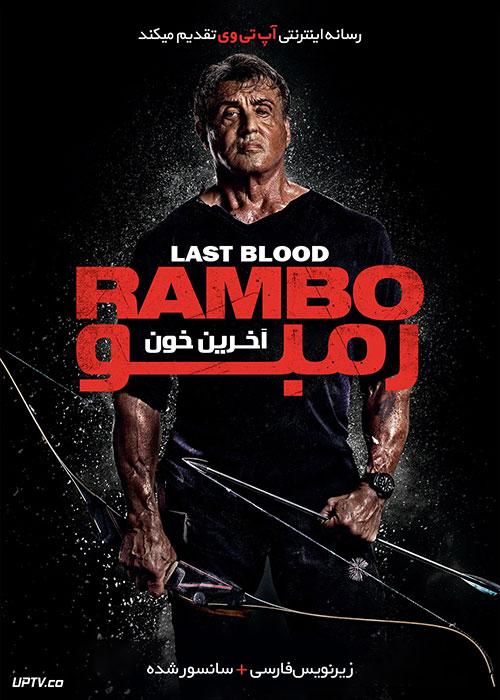 دانلود فیلم Rambo Last Blood 2019 رمبو آخرین خون