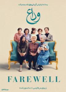 دانلود فیلم The Farewell 2019 وداع با زیرنویس فارسی