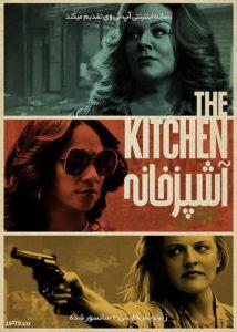 دانلود فیلم The Kitchen 2019 آشپزخانه با زیرنویس فارسی