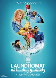 دانلود فیلم The Laundromat 2019 رختشوریخانه با زیرنویس فارسی