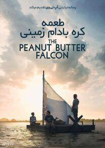 دانلود فیلم The Peanut Butter Falcon 2019 طعمه کره بادام زمینی با دوبله فارسی