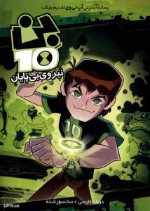 دانلود انیمیشن بن تن نیروی بی پایان Ben 10 Omniverse دوبله فارسی