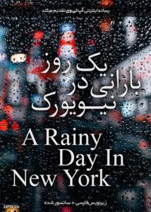 دانلود فیلم A Rainy Day in New York 2019 یک روز بارانی در نیویورک با زیرنویس فارسی