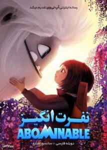 دانلود انیمیشن نفرت انگیز Abominable 2019 با دوبله فارسی