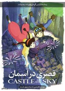 دانلود انیمیشن قصری در آسمان Castle in the Sky 1986 با دوبله فارسی و کیفیت HD