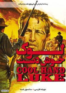 دانلود فیلم Cool Hand Luke 1967 لوک خوش دست با دوبله فارسی