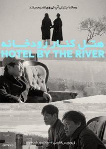 دانلود فیلم Hotel by the River 2019 هتل کنار رودخانه با زیرنویس فارسی