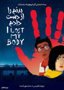 دانلود انیمیشن بدنم را از دست دادم I Lost My Body 2019 با دوبله فارسی