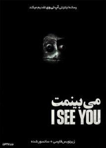 دانلود فیلم I See You 2019 می بینمت با زیرنویس فارسی