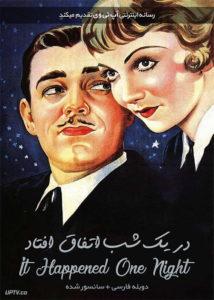 دانلود فیلم It Happened One Night 1934 در یک شب اتفاق افتاد با دوبله فارسی