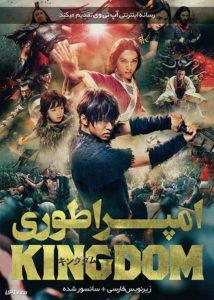دانلود فیلم Kingdom 2019 امپراطوری با زیرنویس فارسی