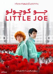 دانلود فیلم Little Joe 2019 جو کوچولو با زیرنویس فارسی