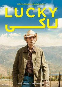 دانلود فیلم Lucky 2017 لاکی با زیرنویس فارسی