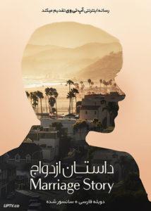 دانلود فیلم Marriage Story 2019 داستان ازدواج با دوبله فارسی