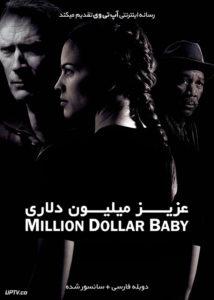 دانلود فیلم Million Dollar Baby 2004 عزیز میلیون دلاری با دوبله فارسی