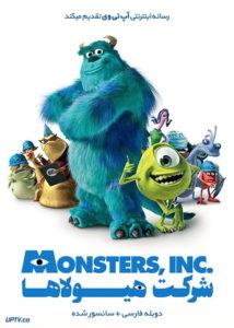 دانلود انیمیشن شرکت هیولاها Monsters Inc 2001 با دوبله فارسی