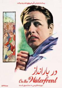 دانلود فیلم On the Waterfront 1954 در بارانداز با دوبله فارسی