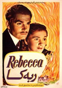 دانلود فیلم Rebecca 1940 ربه کا با دوبله فارسی