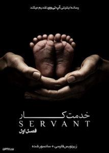 دانلود سریال Servant خدمتکار فصل اول