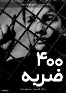 دانلود فیلم The 400 Blows 1959 چهارصد ضربه با دوبله فارسی