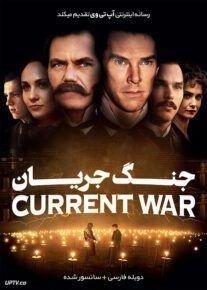 دانلود فیلم The Current War 2017 جنگ جریان با دوبله فارسی