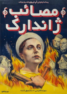 دانلود فیلم The Passion of Joan of Arc 1928 مصائب ژاندارک با دوبله فارسی