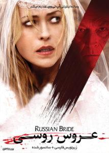 دانلود فیلم The Russian Bride 2019 عروس روسی با زیرنویس فارسی