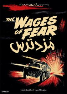 دانلود فیلم The Wages of Fear 1953 مزد ترس با دوبله فارسی