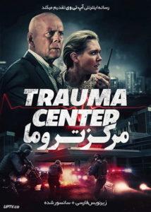 دانلود فیلم Trauma Center 2019 مرکز تروما با زیرنویس فارسی