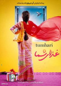 دانلود فیلم Tumhari Sulu 2017 غذای شما با زیرنویس فارسی
