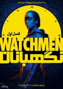 دانلود سریال Watchmen نگهبانان فصل اول