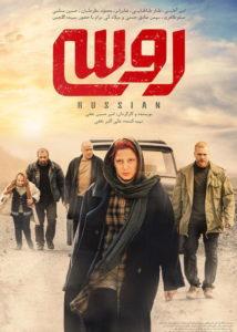 دانلود فیلم روسی (رایگان) با کیفیت Full HD