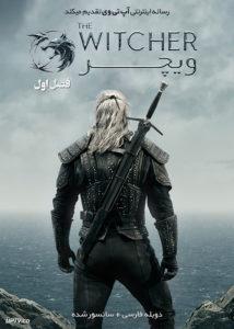 دانلود سریال The Witcher ویچر فصل اول با دوبله فارسی