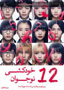 دانلود فیلم 12 Suicidal Teens 2019 خودکشی 12 نوجوان با زیرنویس فارسی