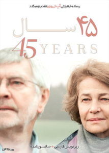 دانلود فیلم 45 Years 2015 چهل و پنج سال با زیرنویس فارسی