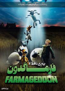 دانلود انیمیشن بره ناقلا فارماگدون A Shaun the Sheep Farmageddon 2019