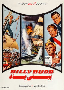 دانلود فیلم Billy Budd 1962 بیلی باد با دوبله فارسی