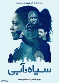 دانلود فیلم Black and Blue 2019 سیاه و آبی با دوبله فارسی
