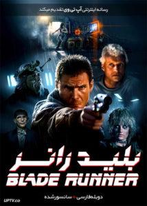 دانلود فیلم Blade Runner 1982 بلید رانر با دوبله فارسی