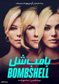 دانلود فیلم Bombshell 2019 بامب شل با دوبله فارسی