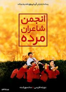 دانلود فیلم Dead Poets Society 1989 انجمن شاعران مرده با دوبله فارسی