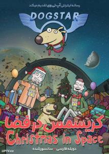 دانلود انیمیشن داگ استار کریسمس در فضا Dogstar Christmas in Space 2016 با دوبله فارسی
