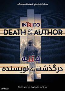 دانلود فیلم Intrigo Death of an Author 2018 فتنه درگذشت یک نویسنده با زیرنویس فارسی