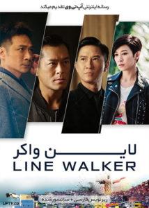 دانلود فیلم Line Walker 2016 لاین واکر با زیرنویس فارسی
