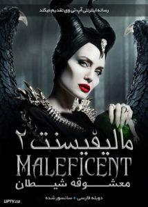 دانلود فیلم Maleficent Mistress of Evil 2019 مالیفیسنت 2 سردسته اهریمنان با دوبله فارسی