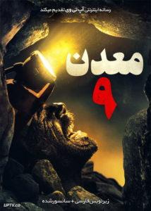 دانلود فیلم Mine 9 2019 معدن شماره 9 با زیرنویس فارسی
