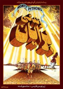دانلود فیلم Monty Pythons Life of Brian 1979 زندگی برایان با زیرنویس فارسی
