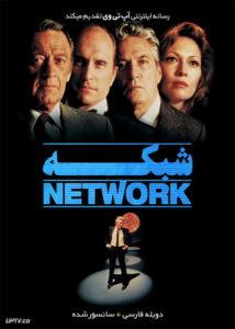 دانلود فیلم Network 1976 شبکه با دوبله فارسی