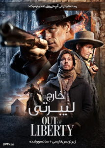 دانلود فیلم Out Of Liberty 2019 خارج از لیبرتی با زیرنویس فارسی