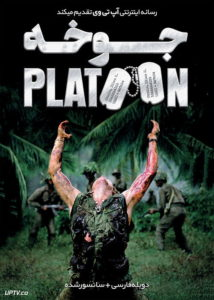 دانلود فیلم Platoon 1986 جوخه با دوبله فارسی